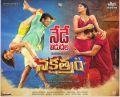 Pragya, Sai Dharam Tej, Regina, Sundeep Kishan in Nakshatram Movie Release Today Posters