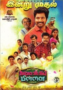 Sivakarthikeyan in Namma Veettu Pillai Movie Release Today Posters