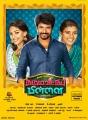 Anu Emmanuel, Sivakarthikeyan, Aishwarya Rajesh in Namma Veettu Pillai Movie Release Posters