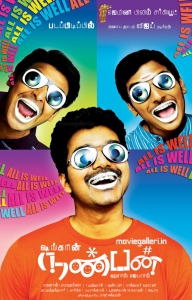 Shankar\'s Nanban Movie First Look Posters