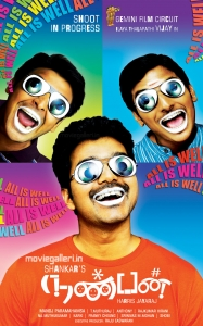 Nanban Movie First Look Posters