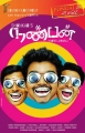 Nanban Movie Latest Posters