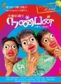 Nanban Movie Latest Posters