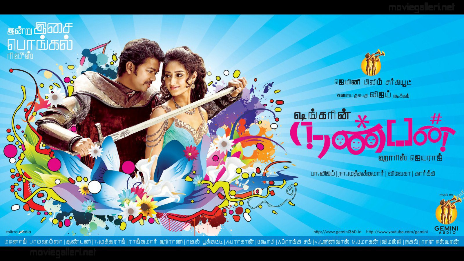 Nanban Tamil Movie Today - ASIANET MOVIES on Intelsat 17 at 66.0°E