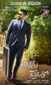 NTR's Nannaku Prematho Movie Latest Posters