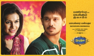 Sonu, Nakul in Narathan Movie Audio Release Posters