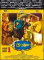 Narathan Movie Release Posters