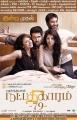 Raj Bharath, Amzath Khan, Reshmi Menon, Tejaswi in Natpathigaram 79 Movie Release Posters