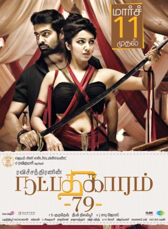 Raj Bharath, Tejaswi Madivada in Natpathigaram 79 Movie Release Posters
