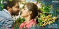 kavin-remya-nambeesan-in-natpuna-ennanu-theriyuma-movie-new-year-2017-wishes-wallpapers