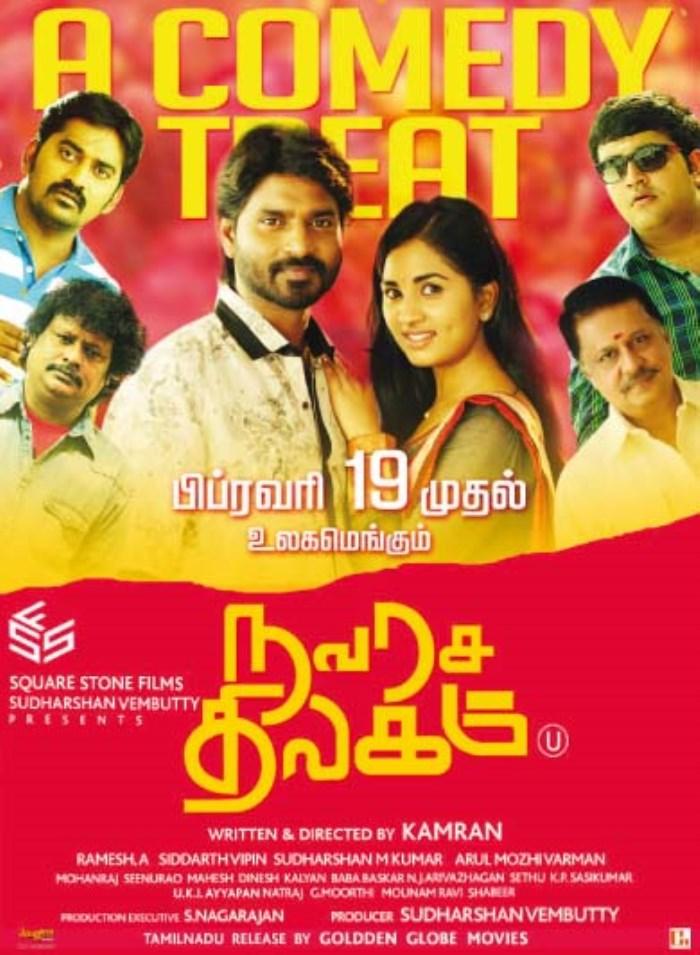 Ma Ka Pa Anand, Srushti Dange in Navarasa Thilagam Movie Release Posters