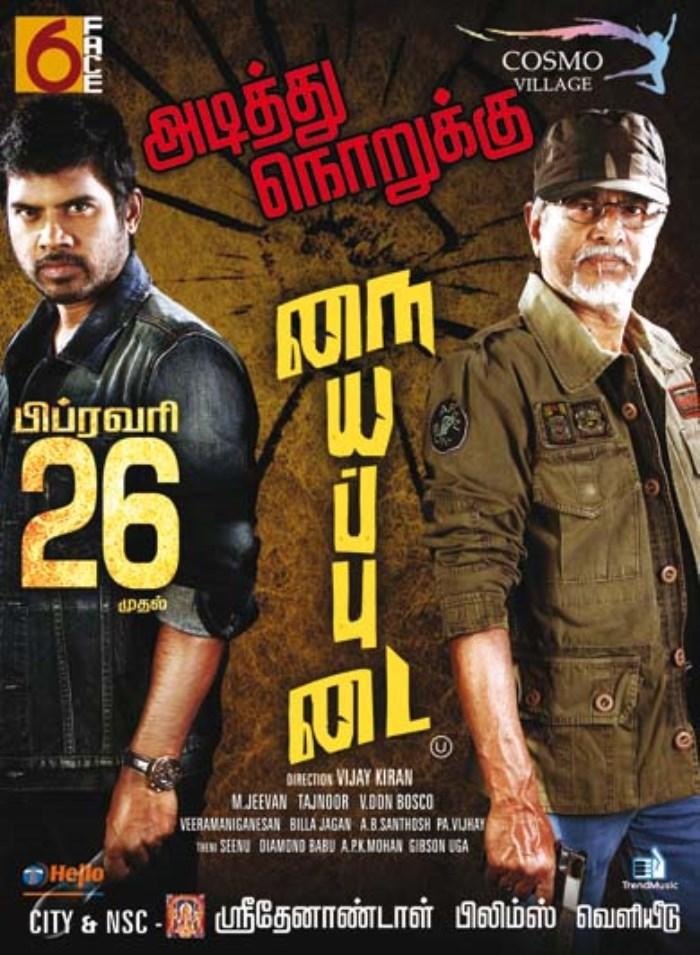 Pa Vijay, SA Chandrasekhar in Nayyapudai Movie Release Posters