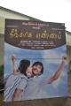 Neengatha Ennam Movie Audio Launch Stills
