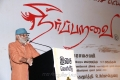 Balu Mahendra at Neerparavai Movie Audio Launch Stills