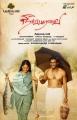 Actress Sunaina, Actor Vishnu in Neerparavai Audio Release Posters