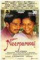 Vishnu, Sunaina in Neerparavai Movie Release Posters
