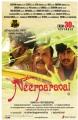 Pandi, Thambi Ramaiah, Vishnu in Neer Paravai Movie Release Posters