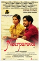 Neerparavai Release Today Posters