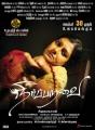 Actress Nandita Das in Neer Paravai Movie Release Posters