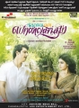 Jeeva, Samantha in Neethane En Ponvasantham Movie Release Posters