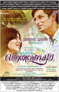 Neethane En Ponvasantham Chennai Theaters List