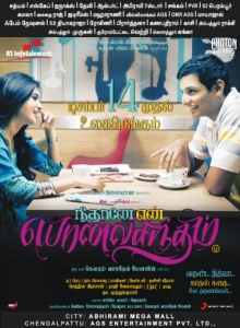 Neethane En Pon Vasantham Release in Chennai