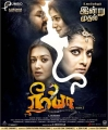 Neeya 2 Movie Release Today Posters