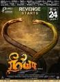 Neeya 2 Movie Release Posters
