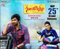 Ravi Teja & Malvika Sharma in Nela Ticket Movie May 25th Release Posters