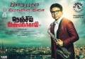D Imman's Nenjil Thunivirunthal Audio Release Today Posters