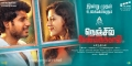 sandeep-mehreen-nenjil-thunivirunthal-movie-release-today-wallpaper