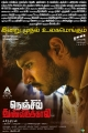 sandeep-nenjil-thunivirunthal-movie-release-today-posters
