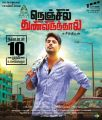 Sandeep Kishan in Nenjil Thunivirunthal Release Date Nov 10th Posters