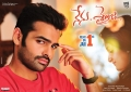 Hero Ram in Nenu Sailaja Movie Release Wallpapers