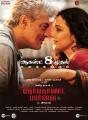 Ajith, Vidya Balan in Nerkonda Paarvai Movie Release Posters