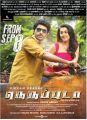 Vikram Prabhu, Nikki Galrani in Neruppu Da Movie Release Posters