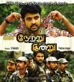 Vimal, Richard in Netru Indru Movie Audio Release Posters
