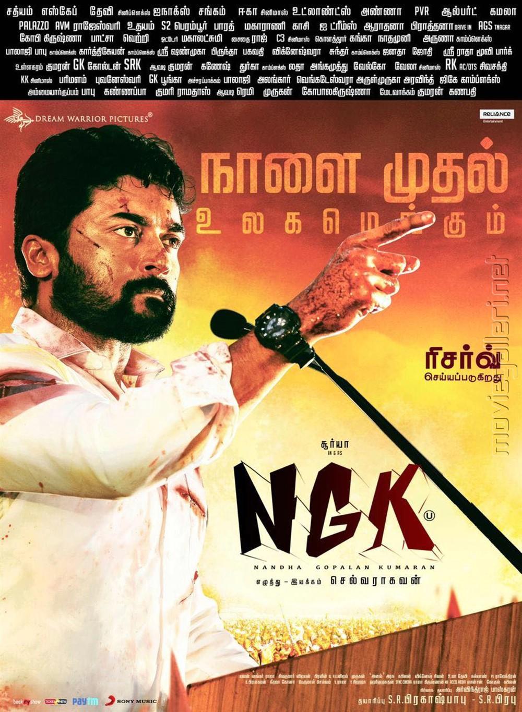 Suriya NGK Movie Release Posters