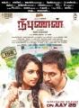 Sruthi Hariharan, Arjun in Nibunan Movie Release Posters