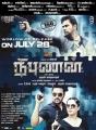 Arjun, Prasanna, Varalaxmi in Nibunan Movie Release Posters