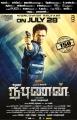 Arjun's Nibunan Movie Release Posters