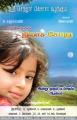 Sara Arjun in Nilachoru Tamil Movie Posters