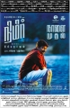 Udhayanidhi Stalin in Nimir Movie Release Posters