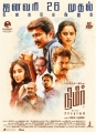 Nimir Movie Release Posters