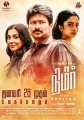 Parvatii Nair, Udhayanidhi Stalin, Namitha Pramod in Nimir Movie Release Posters