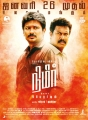 Udhayanidhi Stalin, Samuthirakani in Nimir Movie Release Posters