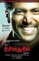 Jayam Ravi Nimirndhu Nil Tamil Movie Posters