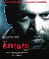 Jayam Ravi in Nimirndhu Nil Movie Posters