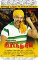 Jayam Ravi in Nimirnthu Nil Movie Release Posters