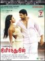 Hot Amala Paul, Jayam Ravi in Nimirnthu Nil Movie Release Posters